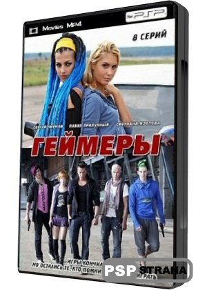 Геймеры (1-8 серии из 8) (2012) IPTVRip