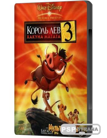 Король-лев 3: Хакуна Матата / The Lion King 3: Hakuna Matata (2004) BDRip