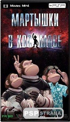 Мартышки в космосе / Space Chimps (2008) HDRip