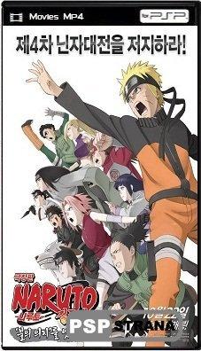 Наруто (фильм шестой) - Наследники Воли Огня / Naruto the Movie 6: The Will of Fire Still Burns (2009) HDTVRip