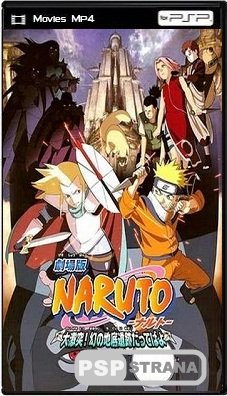 Наруто (фильм второй) / Naruto the Movie: The Great Clash! The Phantom Ruins in the Depths of the Earth (2005) DVDRip