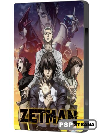 Зетмен (2 серии из 12) / Zetman  (2012) HDRip