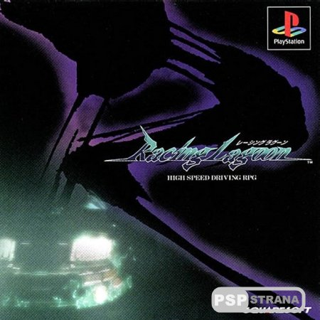 Racing Lagoon - High Speed Driving RPG [PSX/PSP/JAP]