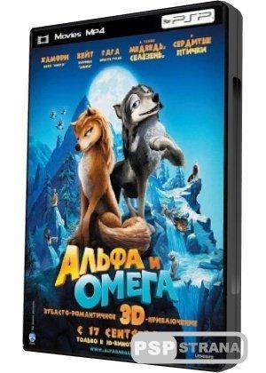 Альфа и Омега: Клыкастая братва / Alpha and Omega (2010) BDRip