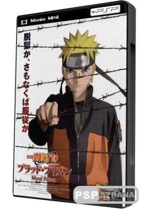 Наруто Ураганные хроники - фильм восьмой / Naruto Movie 8: Gekijouban Naruto Shippuuden - Blood Prison (2012) DVDRip
