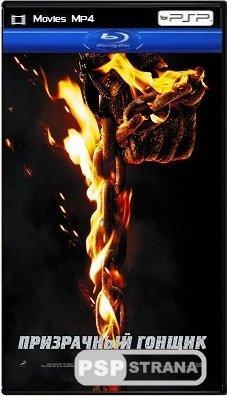 Призрачный гонщик 2 / Ghost Rider: Spirit of Vengeance (2011) BDRip 1080p