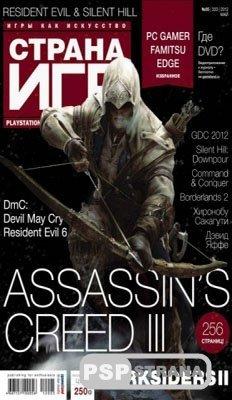 Страна Игр [№5; май 2012] для PSP