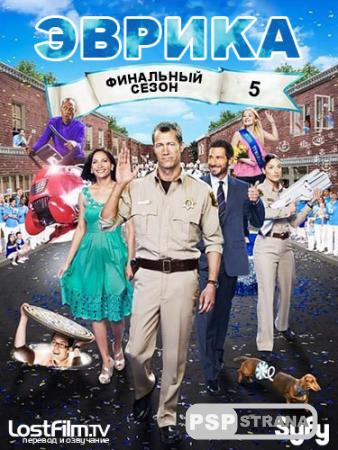 Эврика / Eureka (WEB-DLRip)(2012) 5 сезон