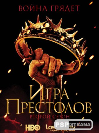 Игра Престолов / Game of Thrones (HDTVRip/2012/2 сезон)