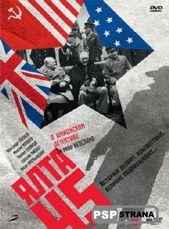 Ялта-45 (DVDRip/2012)