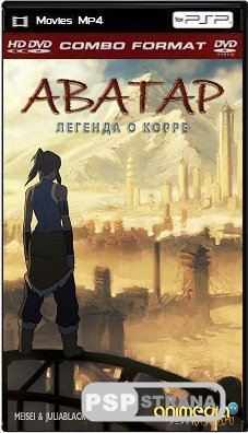 Аватар: Легенда о Корре / The Last Airbender: The Legend of Korra (2012) HDTVRip
