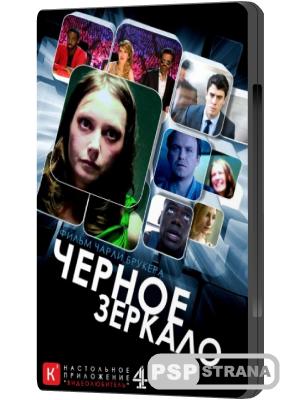 Черное зеркало / Black Mirror [1 - 3 серии из 3] (2011) HDTVRip