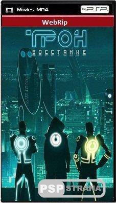 ТРОН: Восстание / TRON: Uprising [01х02 из ?] (2012) WEB-DLRip
