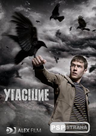 Угасшие / The Fades (HDTVRip/2011) 1 сезон