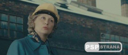 Железная леди / The Iron Lady (2011) для PS Vita
