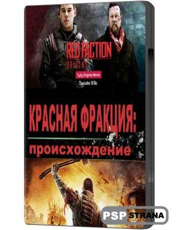 Красная фракция: Происхождение / Red faction: Origins (2011) HDRip