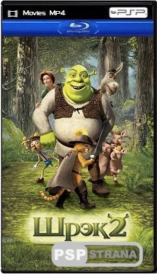 Шрек 2 / Shrek 2 (2004) BDRip 1080p