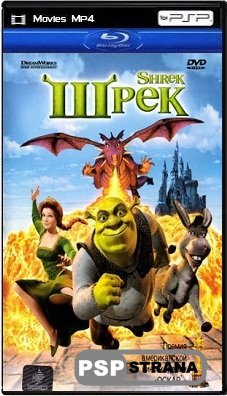 Шрек / Shrek (2001) BDRip 1080p