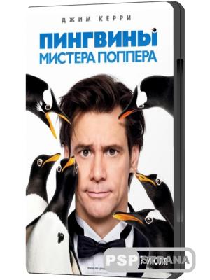 пингвины мистера поппера торрент