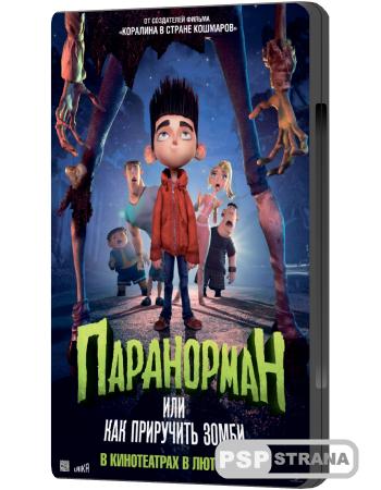 Паранорман, или Как приручить зомби / ParaNorman (2012)  HDRip