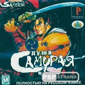 Soul of the Samurai/Душа самурая (RUS/1999)