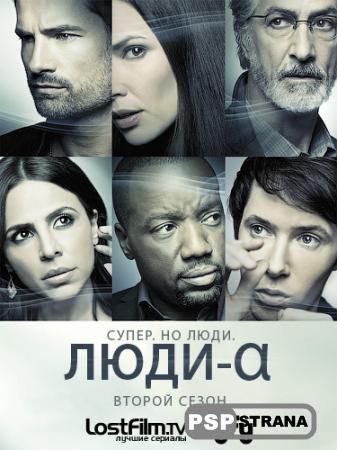 Люди Альфа / Alphas (2012/WEB-DLRip/2 сезон)
