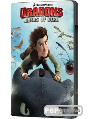 Драконы: Всадники Олуха / Dragons: Riders of Berk [01x01 - 09] (2012) DVDRip