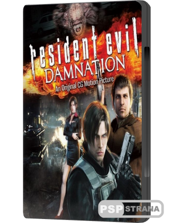 Обитель зла: Проклятие / Resident Evil Damnation / Biohazard: Damnation (2012) HDRip