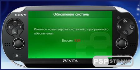Официальная прошивка PS Vita 1.81 /OF PS Vita 1.81