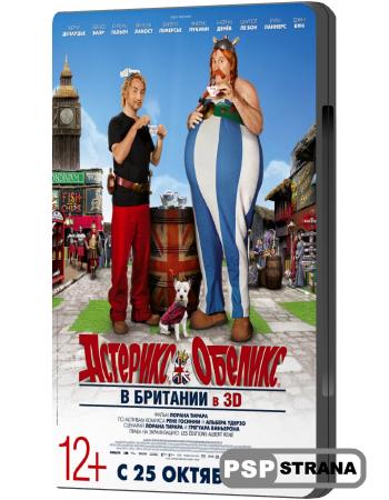 Астерикс и Обеликс в Британии / Asterix et Obelix: Au service de Sa Majeste (2012) HDRip