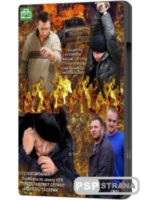 Карпов 1 Сезон (2012) SATRip