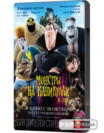 Монстры на каникулах / Hotel Transylvania (2012) BDRip 720p
