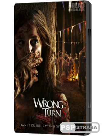 Поворот не туда 5 / Wrong Turn 5 (2012) BDRip 720p