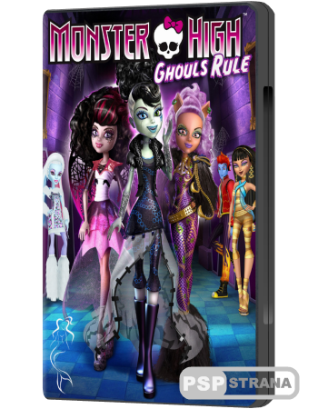 Школа монстров / Monster High: Ghouls Rule (2012) HDRip