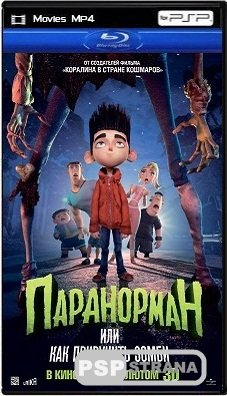 Паранорман, или Как приручить зомби / ParaNorman (2012) BDRip 720p