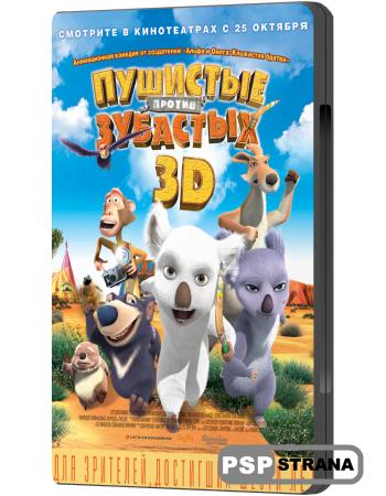 Пушистые против Зубастых / The Outback (2012) BDRip 1080p