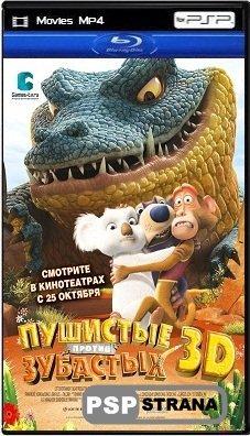 Пушистые против Зубастых / The Outback (2012) BDRip 720p