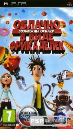Cloudy With a Chance of Meatballs / Облачно возможны осадки в виде фрикаделик (PSP/RUS)