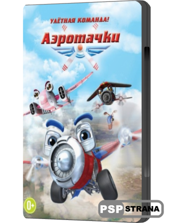 Аэротачки / Sky Force 3D (2012) DVDRip