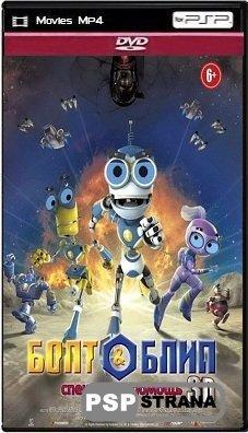 Болт и Блип спешат на помощь / Bolt & Blip: Battle of the Lunar League (2012) DVDRip