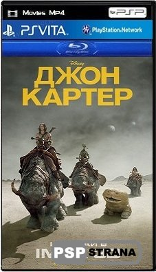 Джон Картер / John Carter (2012) BDRip 1080p