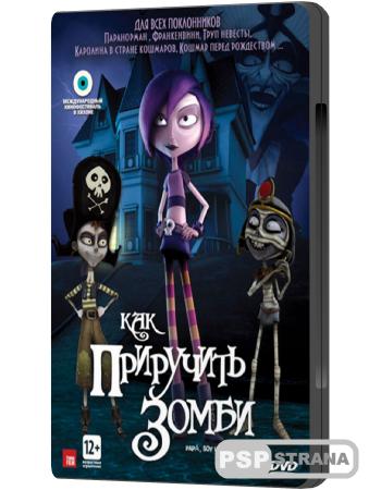 Как приручить зомби / Papa, soy una zombi (2012) DVDRip