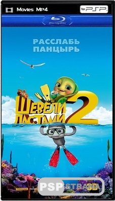 Шевели ластами 2 / Sammy's avonturen 2 (2012) BDRip 720p