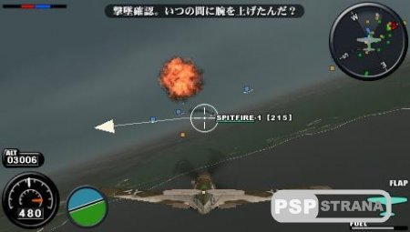 Zero Pilot: Daisanji Sekai Taisen 1946 (PSP/ISO/2008)