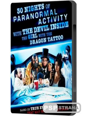 30 ночей паранормального явления с одержимой девушкой с татуировкой дракона / 30 Nights of Paranormal Activity with the Devil Inside the Girl with the Dragon Tattoo (2013) WEBDLRip