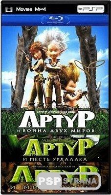 Артур и минипуты: Трилогия / Arthur et les Minimoys: Trilogy (2006-2010) BDRip 1080p