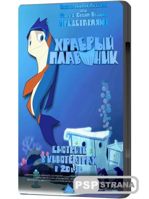 Храбрый плавник / Back to the Sea (2012) DVDRip