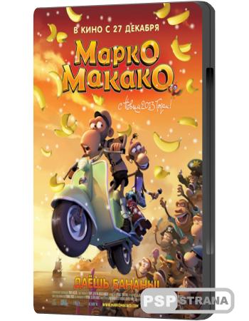 Марко Макако / Marco Macaco (2012) DVDRip