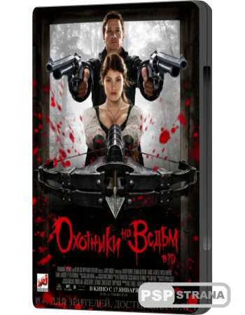 Охотники на ведьм / Hansel & Gretel: Witch Hunters (2013) HDRip