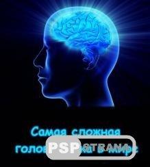 Самая сложная головоломка в мире (2012/RUS/PSP)